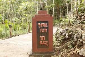 Tulisan goa Gajah dalam aksara Jawa